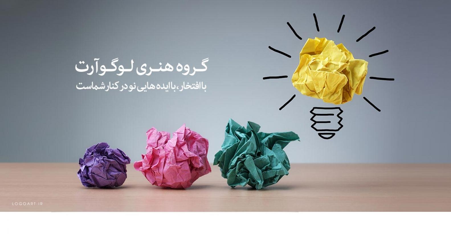گروه هنری لوگو آرت با افتخار ،  با ایده هایی نو در کنار شماست